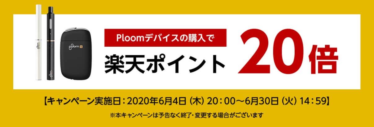 JT公式Ploom楽天市場店の楽天ポイント20倍セール