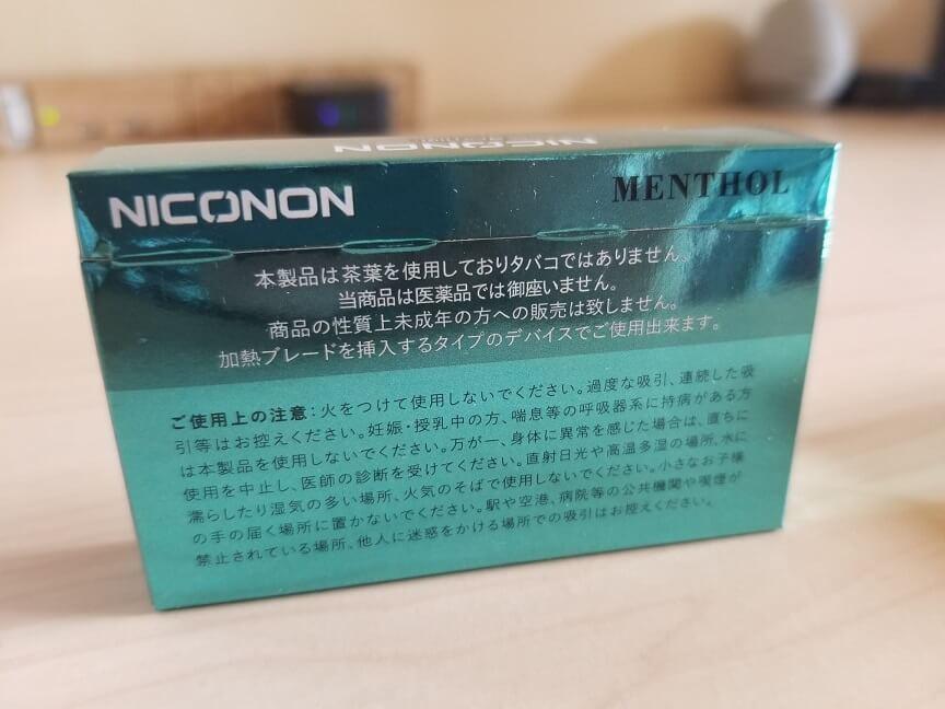 NICONON(ニコノン)メンソール