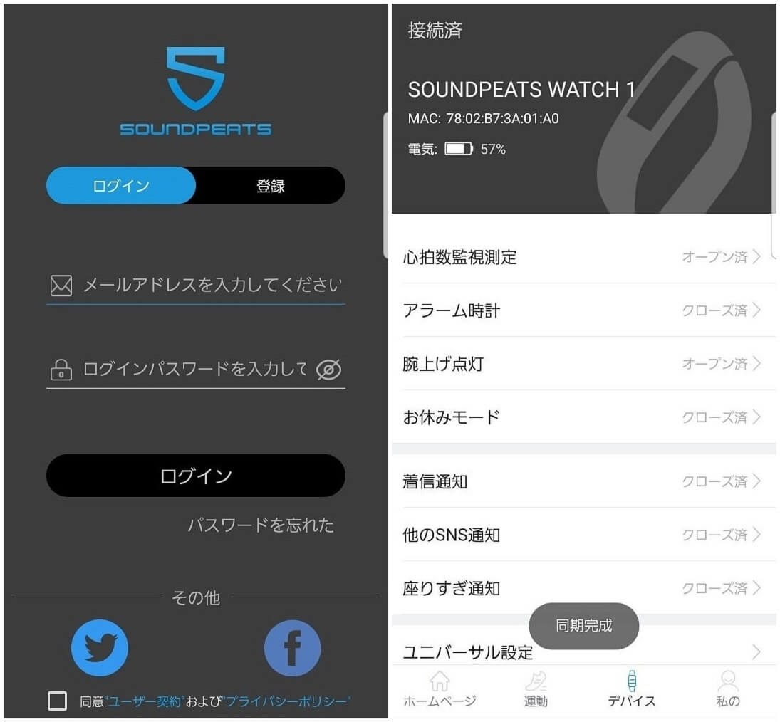 SOUNDPEATS Watch1の使い方
