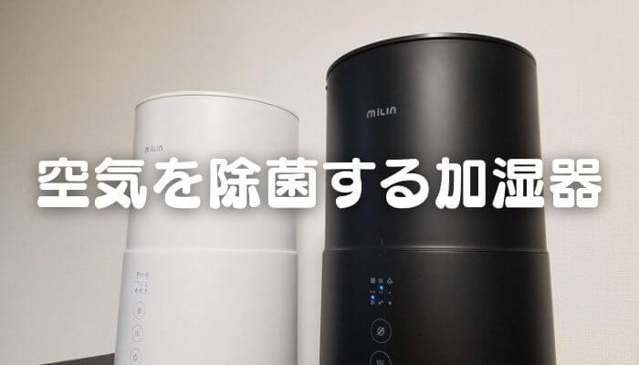 Milin除菌加湿器ML9HM0010