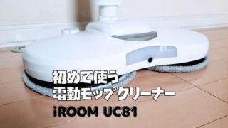 iROOM UC81 コードレス電動モップクリーナー
