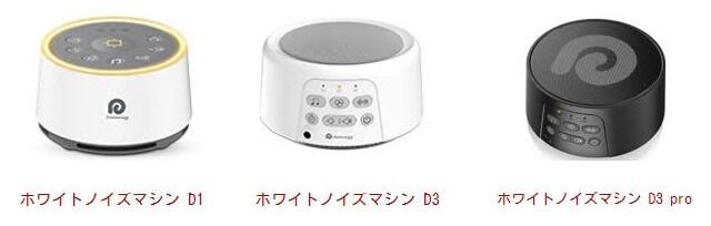 Dreamegg ホワイトノイズマシン