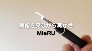 イヤースコープMieRu