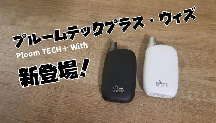 プルームテックプラス・ウィズ(ploom tech+ with)