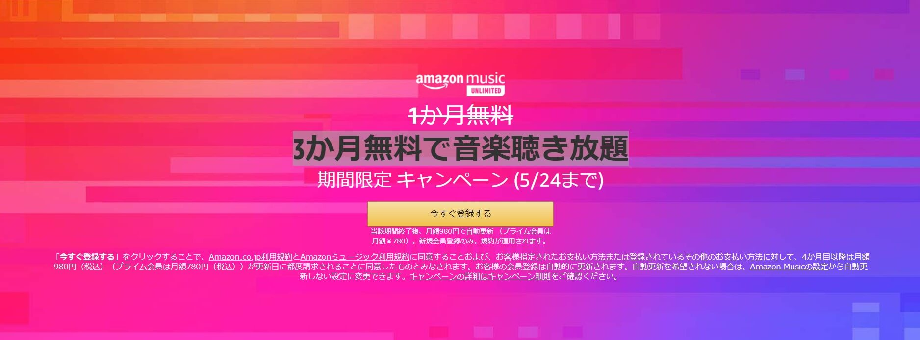 amzon music unlimitedキャンペーン