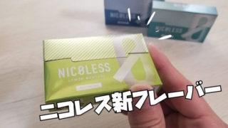 ニコレス新フレーバー「レモンメンソール」