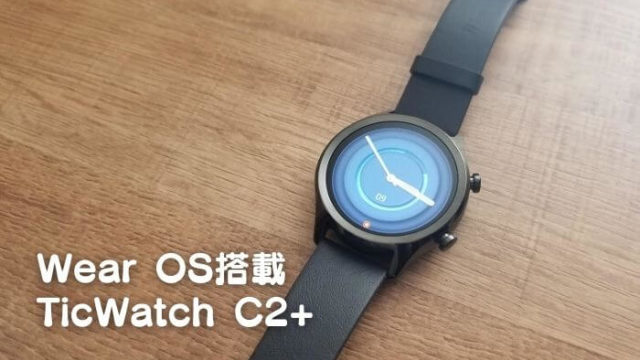 TicWatch C2+レビュー