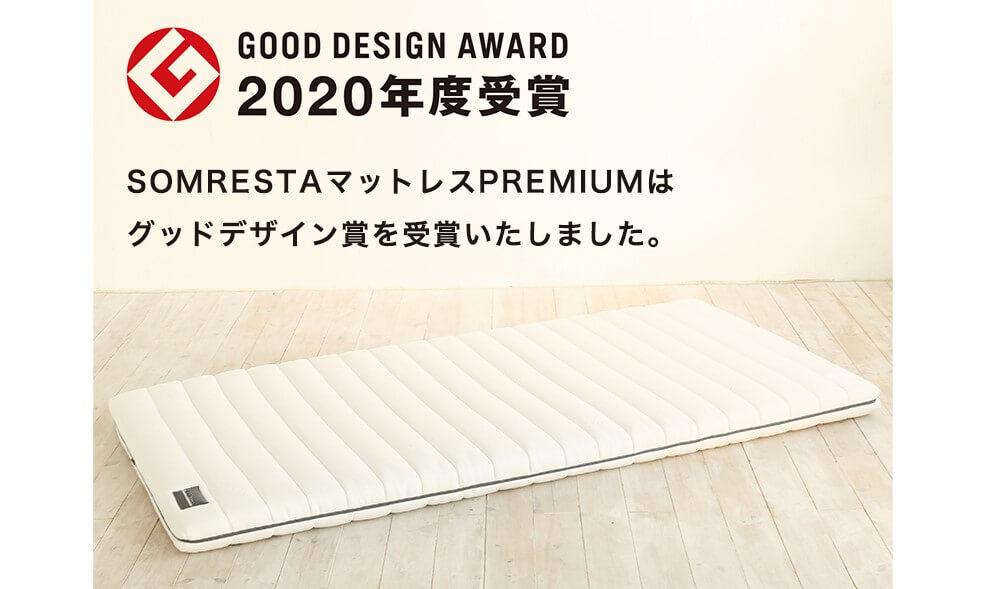 2020年グッドデザイン賞受賞