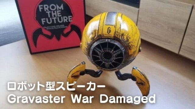 Gravastar War Damaged ウェザリングイエロー