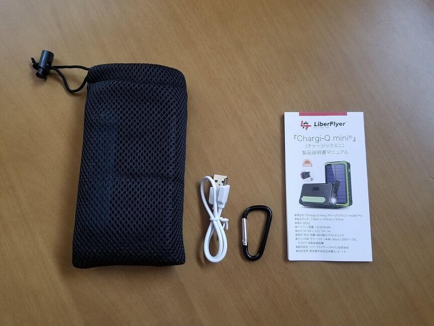 Chargi-Q mini PRO(チャージックミニプロ)の付属品