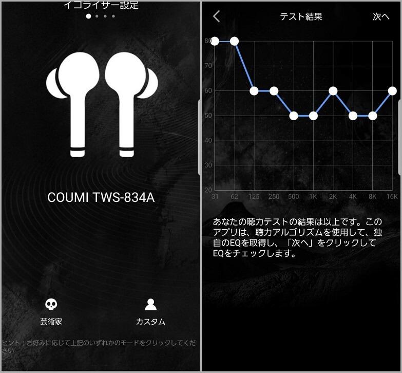 COUMI EQアプリ