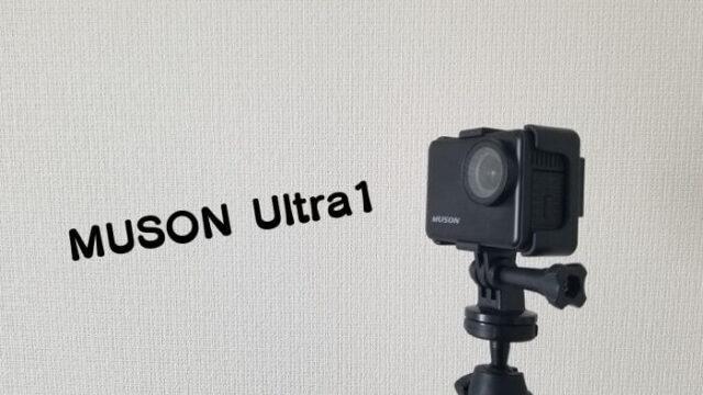 MUSON(ムソン)Ultra1