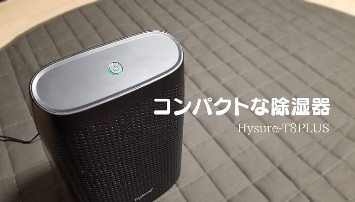 Hysure-T8PLUS