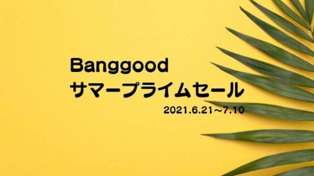Banggoodサマープライムセール