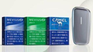 プルームエックスのタバコスティック新発売