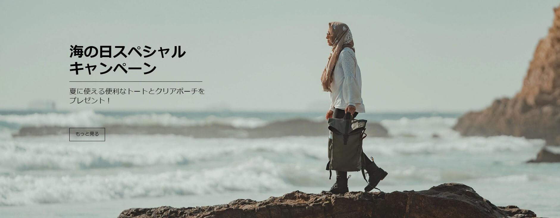 ガストンルーガの海の日スペシャルキャンペーン