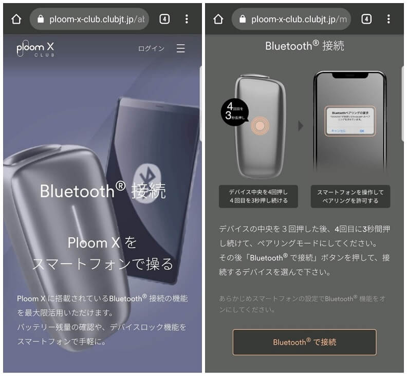 Ploom X(プルームエックス)のBluetooth接続