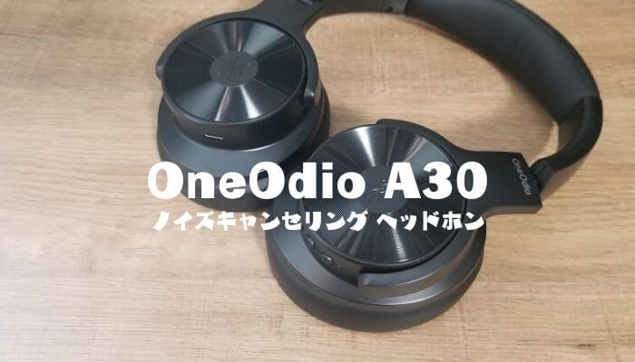 OneOdio A30レビュー