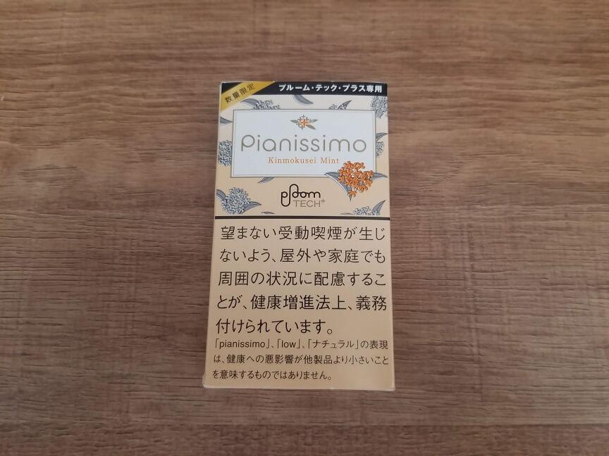 ピアニッシモ・キンモクセイ・ミント