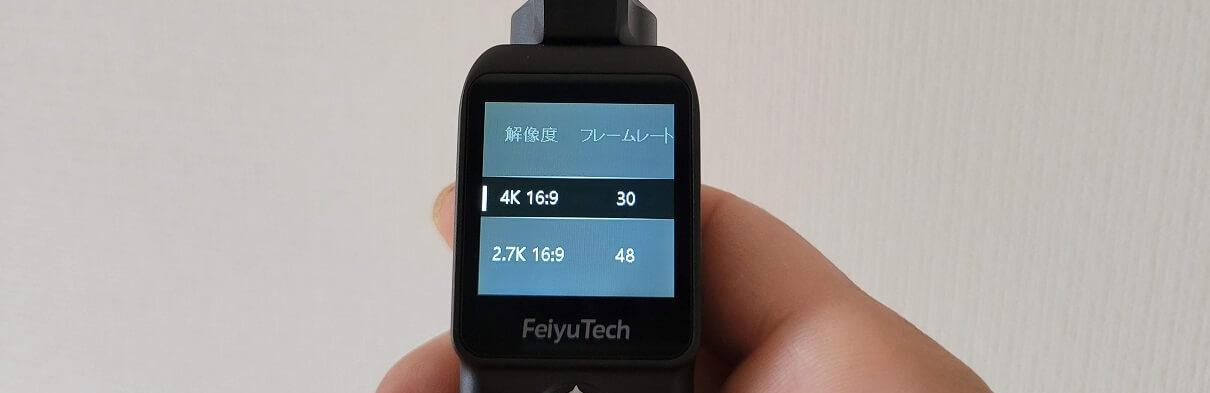 Feiyu Pocket 2の操作