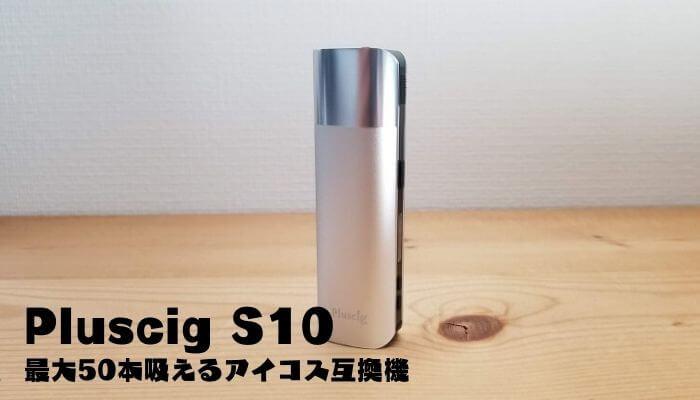 Pluscig S10