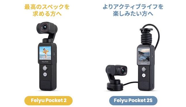 Feiyu Pocket 2とFeiyu Pocket 2S